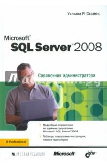 Станек Уильям Microsoft SQL Server 2008. Справочник администратора