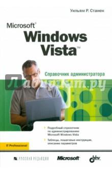 Станек Уильям Microsoft Windows Vista. Справочник администратора