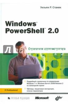 Станек Уильям Windows PowerShell 2.0. Справочник администратора
