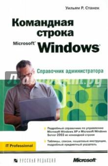 Станек Уильям Командная строка Microsoft Windows. Справочник администратора