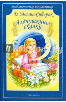 Мамин-Сибиряк Дмитрий Наркисович Алёнушкины сказки