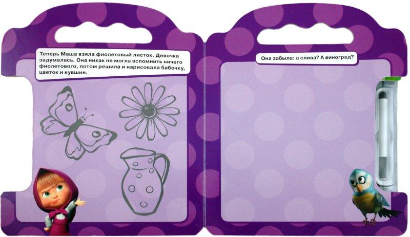 Иллюстрация 1 из 9 для Рисуем вместе с Машей! Книжка с волшебным маркером   Лабиринт - книги. Источник: Лабиринт