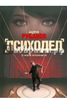 Рубанов Андрей Викторович Психодел