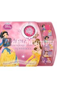 Настольная игра Принцессы. Игры для прекрасных принцесс. Книга с электронной игрой