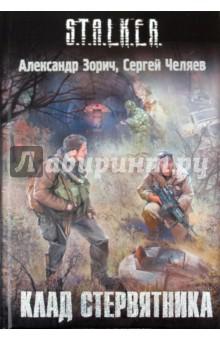 Челяев Сергей, Зорич Александр Клад Стервятника