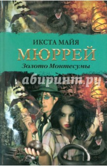 Мюррей Икста Майя Золото Монтесумы