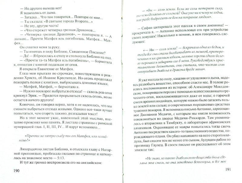 Иллюстрация 1 из 6 для Золото Монтесумы - Икста Мюррей | Лабиринт - книги. Источник: Лабиринт