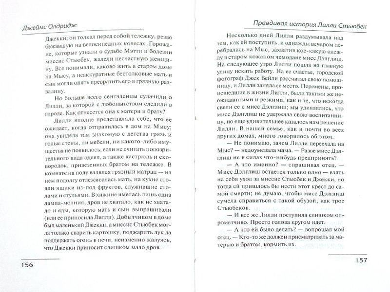 Иллюстрация 1 из 12 для Правдивая история Лилли Стьюбек - Джеймс Олдридж   Лабиринт - книги. Источник: Лабиринт