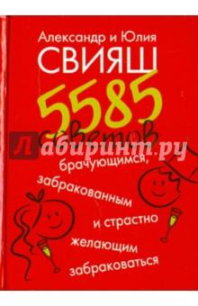 5585 советов брачующимся, забракованным и страстно желающим забраковаться коаксиальная автоакустика sony xs gt1028f
