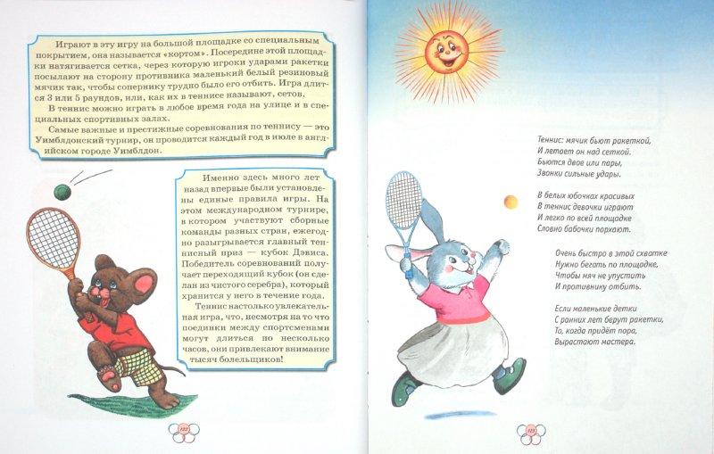 Иллюстрация 1 из 15 для Большая книга о спорте - Шалаева, Алдонина | Лабиринт - книги. Источник: Лабиринт