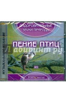 Пение птиц (CDmp3)