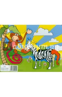 Обезьянка и зебра (DE28)