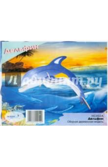 Дельфин (HC002A)