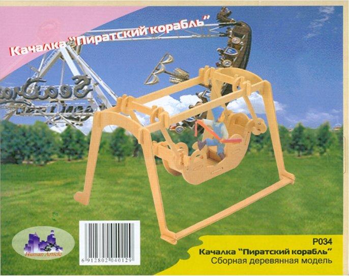 Иллюстрация 1 из 16 для Качели (P034) | Лабиринт - игрушки. Источник: Лабиринт