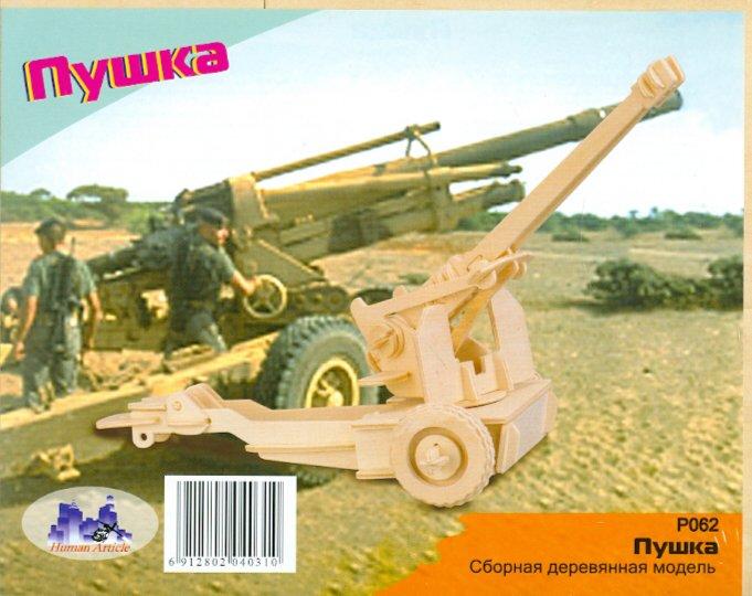 Иллюстрация 1 из 3 для Пушка (P062) | Лабиринт - игрушки. Источник: Лабиринт