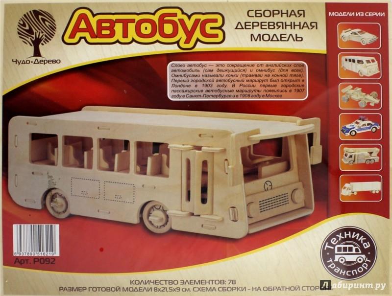 Иллюстрация 1 из 3 для Автобус (P092) | Лабиринт - игрушки. Источник: Лабиринт