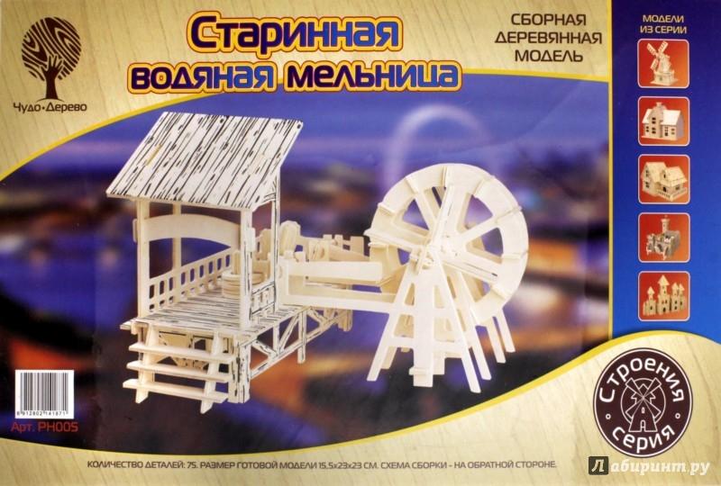 Иллюстрация 1 из 7 для Водяная мельница (PH005)   Лабиринт - игрушки. Источник: Лабиринт