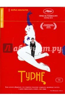 Амальрик Матье Кино без границ. Турне (DVD)