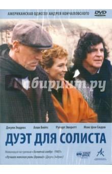 Кончаловский Андрей Сергеевич Дуэт для солиста (DVD)