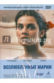 Кончаловский Андрей Сергеевич Возлюбленные Марии (DVD)