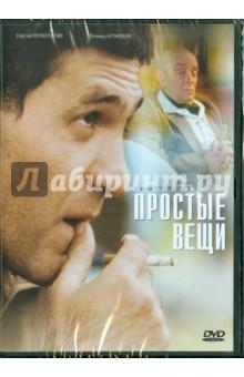Попогребский Алексей Простые вещи (DVD)