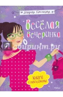 Самусенко О. Весёлая вечеринка