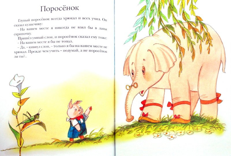 Иллюстрация 1 из 35 для Пряничный город - Геннадий Цыферов   Лабиринт - книги. Источник: Лабиринт