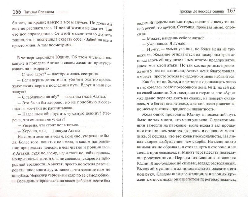 Иллюстрация 1 из 6 для Трижды до восхода солнца - Татьяна Полякова | Лабиринт - книги. Источник: Лабиринт