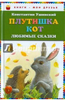 Плутишка кот. Любимые сказкиСказки отечественных писателей<br>Сборник сказок. <br>Для младшего школьного возраста.<br>