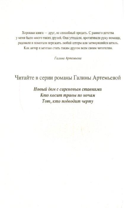 Иллюстрация 1 из 6 для Новый дом с сиреневыми ставнями - Галина Артемьева | Лабиринт - книги. Источник: Лабиринт