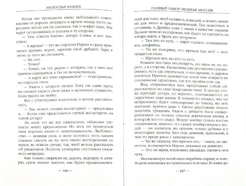 Иллюстрация 1 из 9 для Полный набор. Великая Миссия - Милослав Князев | Лабиринт - книги. Источник: Лабиринт