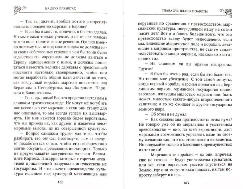 Иллюстрация 1 из 16 для На двух планетах - Курд Лассвиц | Лабиринт - книги. Источник: Лабиринт