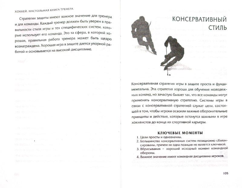 Иллюстрация 1 из 7 для Хоккей. Настольная книга тренера - Майкл Смит   Лабиринт - книги. Источник: Лабиринт