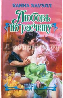 Любовь по расчетуИсторический сентиментальный роман<br>Красавица Кловер Шервуд в отчаянии. Её отец умер, она осталась без гроша с беспомощной матерью и двумя младшими братьями на руках. Единственный выход - вступить в брак с богатым фермером из Кентукки Баллардом Макгрегором. Однако разве грубоватый, необразованный Баллард - пара настоящей кожаной аристократке?<br>