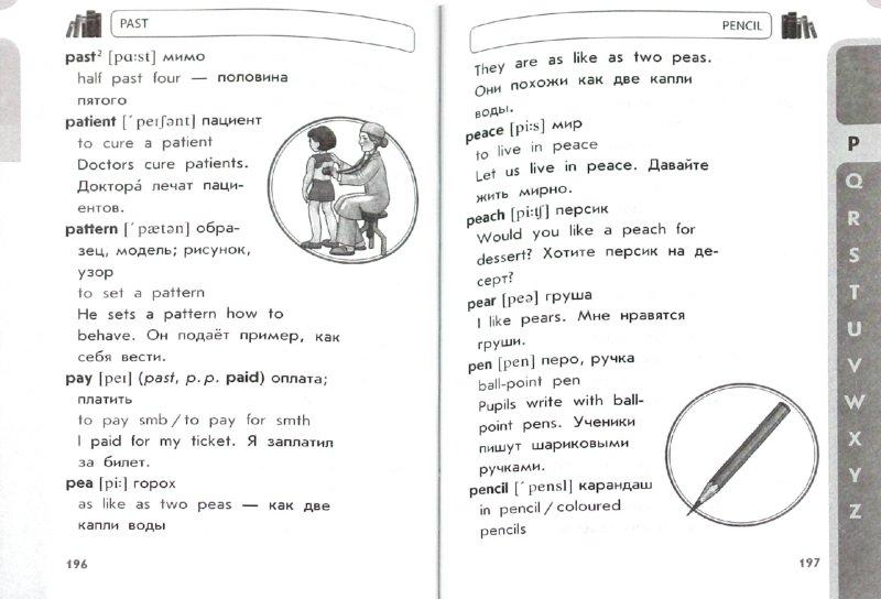 Иллюстрация 1 из 5 для Англо-русский словарь   Лабиринт - книги. Источник: Лабиринт