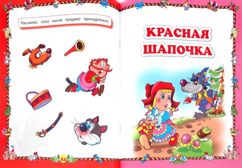 Иллюстрация 1 из 15 для Развиваем логику и речь: для детей от 5-ти лет   Лабиринт - книги. Источник: Лабиринт
