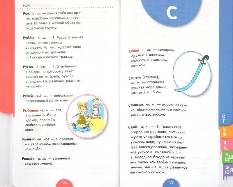 Иллюстрация 1 из 7 для Толковый словарь | Лабиринт - книги. Источник: Лабиринт