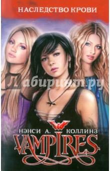 Vampires. Наследство крови