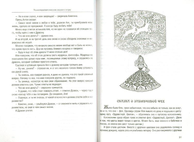 Иллюстрация 1 из 5 для Психотерапевтические сказки и игры - Светлана Черняева | Лабиринт - книги. Источник: Лабиринт