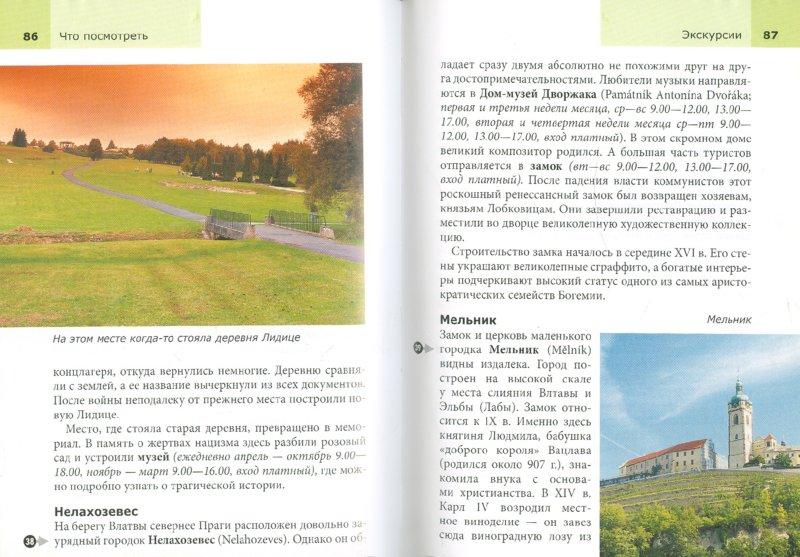 Иллюстрация 1 из 29 для Прага: Путеводитель - Линдсей Беннет | Лабиринт - книги. Источник: Лабиринт