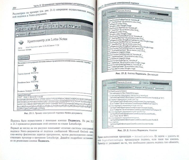 Иллюстрация 1 из 11 для Практическая криптография (+ CD) - Михаил Масленников | Лабиринт - книги. Источник: Лабиринт