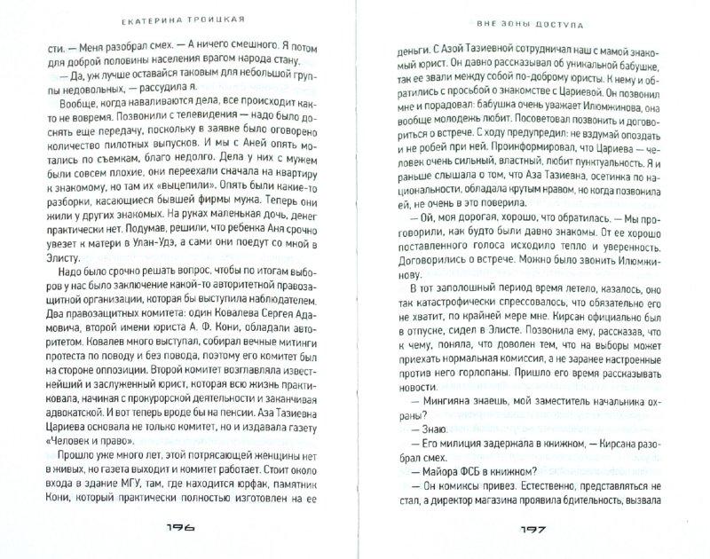 Иллюстрация 1 из 6 для Вне зоны доступа - Екатерина Троицкая | Лабиринт - книги. Источник: Лабиринт