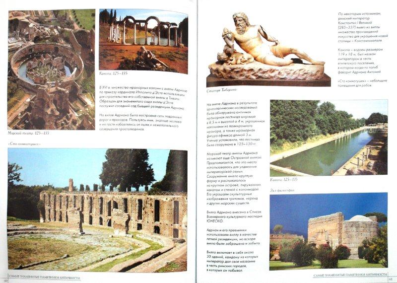 Иллюстрация 1 из 41 для Самые знаменитые памятники античности   Лабиринт - книги. Источник: Лабиринт