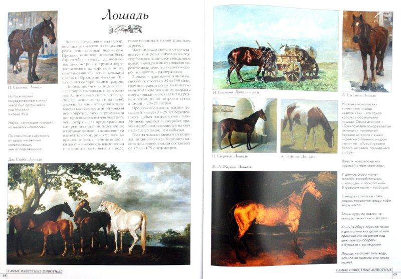Иллюстрация 1 из 24 для 50. Самые известные животные | Лабиринт - книги. Источник: Лабиринт