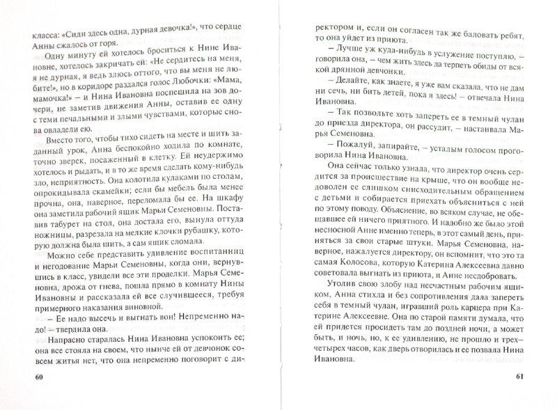 Иллюстрация 1 из 6 для Без роду, без племени - Александра Анненская | Лабиринт - книги. Источник: Лабиринт