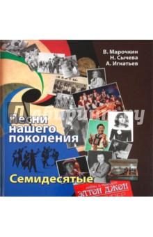 Песни нашего поколения. СемидесятыеНоты. Аккорды. Сборники песен<br>Поколение семидесятников у нас всегда считали потерянным, потому что у них никогда Ине было своей визитной карточки. Так, например, визитной карточкой пятидесятников стали джаз и Всемирный фестиваль молодежи и студентов, который состоялся в Москве в 1957 году. Маркер шестидесятников - это авторская песня. Высоцкий и Окуджава, туманы и костры, физики и лирики. Поколение 80-х знаменито своим так называемым русским роком. Но семидесятники не оставили такого маркера, потому что их маркером стал Большой стиль, который они создали для всей страны. Семидесятники положили себя на жертвенный камень времени, не требуя ничего взамен. Но Большой стиль жив и до сих пор главенствует у нас в России. И самое главное - в том, что люди, пришедшие в последние годы во власть, в большинстве своем - семидесятники. И там, наверху, до сих пор разыгрывается тот же сценарий, что и тогда, когда они были молодыми: одни из них - комсомольцы, другие - рокеры. И вся мотивации их поступков зависит от того, кем они были в 70-е: рокерами или комсомольцами...<br>
