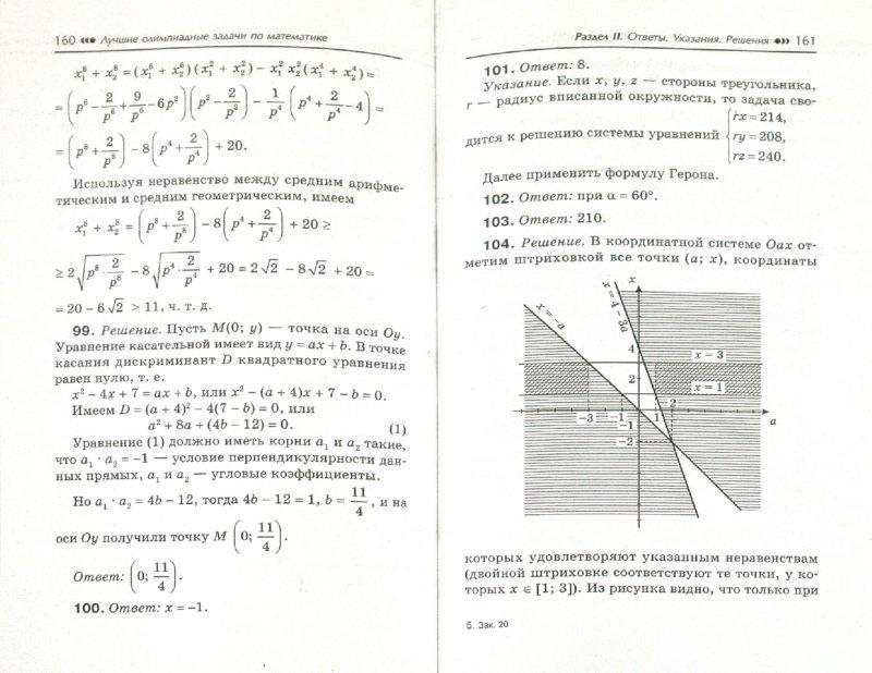 Иллюстрация 1 из 7 для Лучшие олимпиадные задачи по математикем: 7-11 классы - Эдуард Балаян | Лабиринт - книги. Источник: Лабиринт