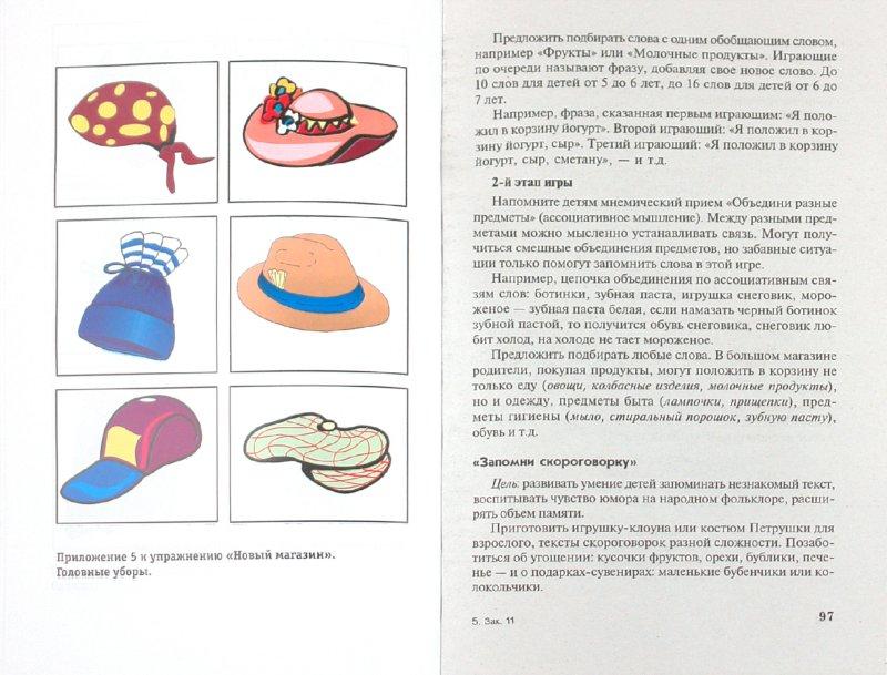 Иллюстрация 1 из 12 для Развиваем детскую память - Кузнецова, Терских   Лабиринт - книги. Источник: Лабиринт