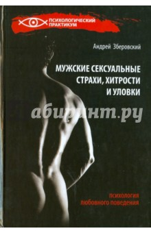 Мужские сексуальные страхи, хитрости и уловки: психология любовного поведения