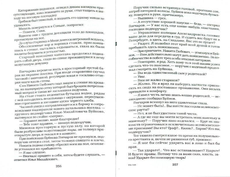 Иллюстрация 1 из 6 для Сонька. Конец легенды - Виктор Мережко | Лабиринт - книги. Источник: Лабиринт